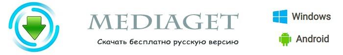 MediaGet скачать бесплатно русская версия