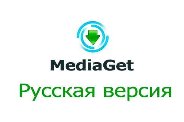 Скачать приложение MediaGet